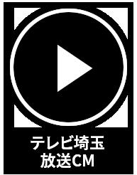 テレビ埼玉 放送CM