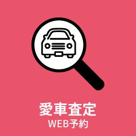 愛車査定WEB予約