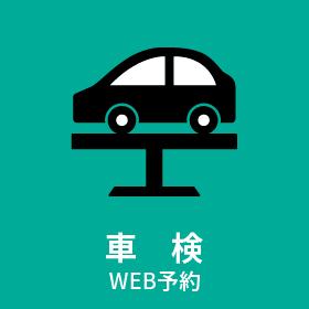 車検WEB予約