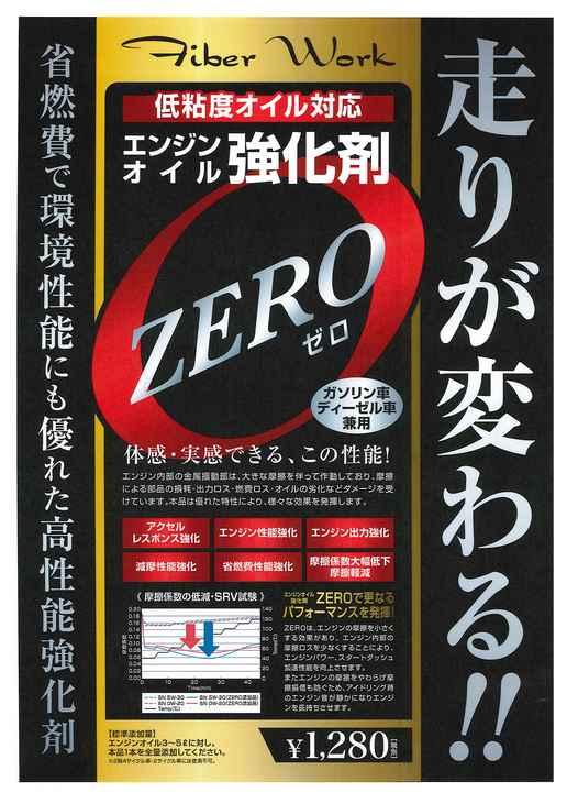 【新商品】クルマをもっと大切に!エンジンオイル強化剤「ZERO」誕生!!