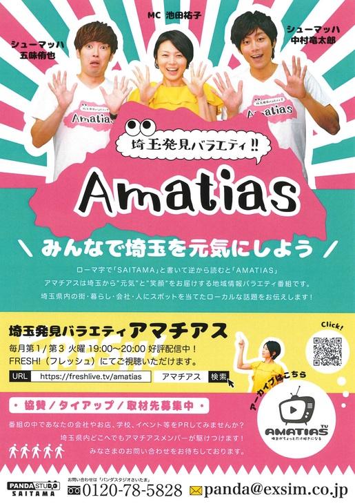 埼玉発見バラエティ番組 「アマチアス」を、応援してます(^_-)-☆