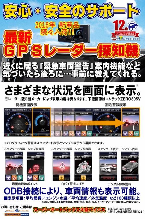 【安心を付けよう】GPSレーダー探知機!スピード取締り探知機だけじゃない!安心機能満載!!