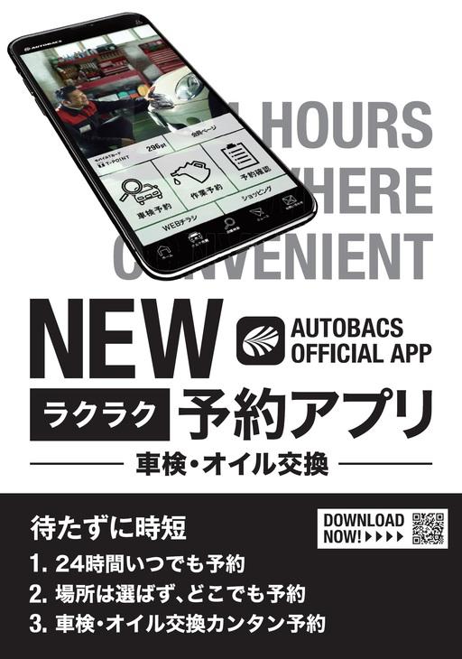 人気急上昇!!「作業簡単予約アプリ」24時間何時でも簡単予約!! オイル交換&車検予約
