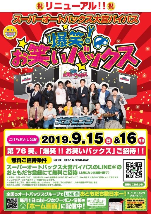 新・劇場!! 第76笑。爆笑!!お笑いバックス 『こけらおとし公演!!』当店LINE@おともだち無料公演