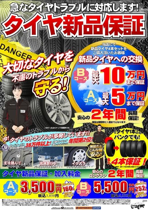 ちょっと待った!!タイヤ買うなら、「タイヤ新品保証」が有る、当店が安心!!