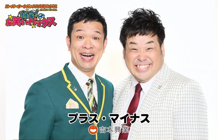 第87笑。2020年 爆笑!!お笑いバックス 新春スペシャル公演(ゲスト追加版) その2