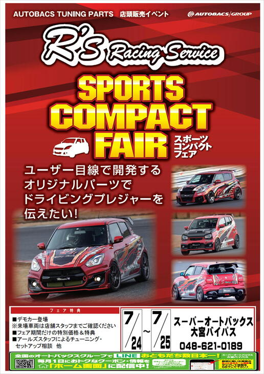 7/24~25 R's Racing Service スポーツコンパクトフェア開催決定